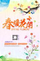 水彩春季活动海报