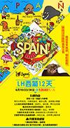 西班牙旅游海报