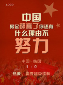 足球赛宣传海报