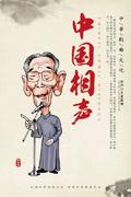 中国相声海报