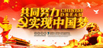实现中国梦海报