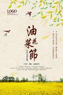 油菜花节海报