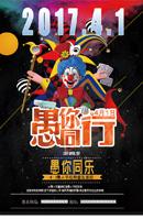 愚人节活动海报