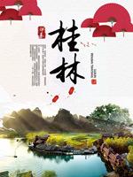 桂林旅游海报