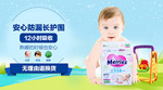 婴儿纸尿裤海报
