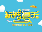 夏季旅游促销海报