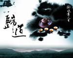 归道茶文化海报