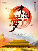 水墨风中国梦