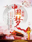 大气中国梦海报