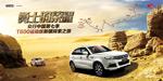 沙漠众泰汽车海报