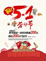 51劳动节促销