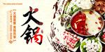 火锅主题海报