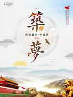 中国风筑梦海报