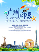 广州印象海报