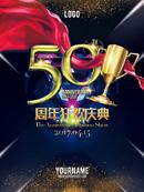 50周年狂欢庆典