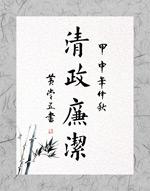 清政廉洁海报