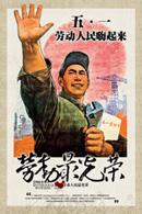 复古风劳动节