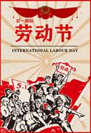 劳动节公益海报