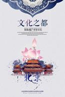 中国风文化之都
