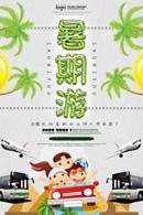 暑期游海报