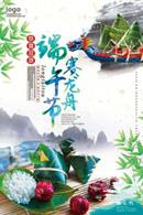 端午节赛龙舟海报
