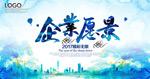 中国风企业愿景