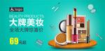 超市化妆品海报