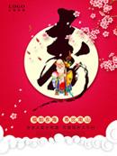 生日祝寿海报
