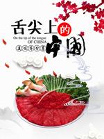 舌尖上的中国美食