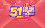 51聚惠海报