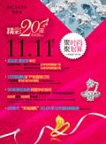 双11珠宝海报