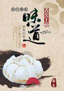 中国风燕窝海报