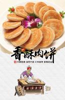 香酥肉饼海报