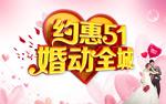 约惠51婚庆海报
