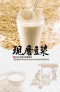 现磨豆浆美食海报