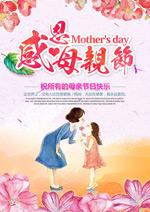 水彩风恩母亲节