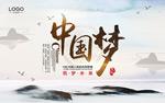 中国梦追逐梦想