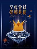 皇冠会员日海报