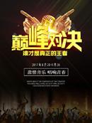 KTV宣传海报