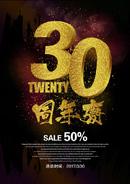 30年周年庆海报