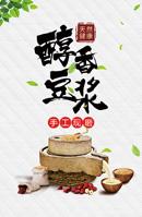 醇香豆浆海报