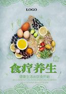 食疗养生海报