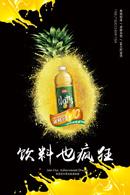 菠萝饮料果汁海报
