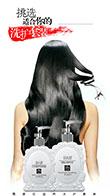 洗发水海报