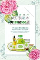 小清新化妆品海报