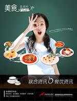 餐饮资讯海报
