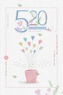 小清新520表白日