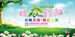 暖春行动活动海报