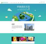 纸制品网站首页