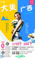 大美广西旅游海报